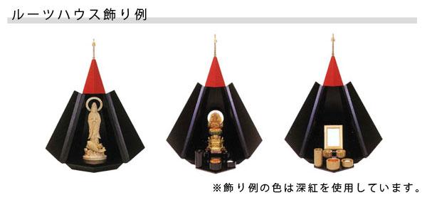 モダンに遺影を飾れるルーツハウス[ベージュ・内側ブラウン](サイズ2種類) 仏壇
